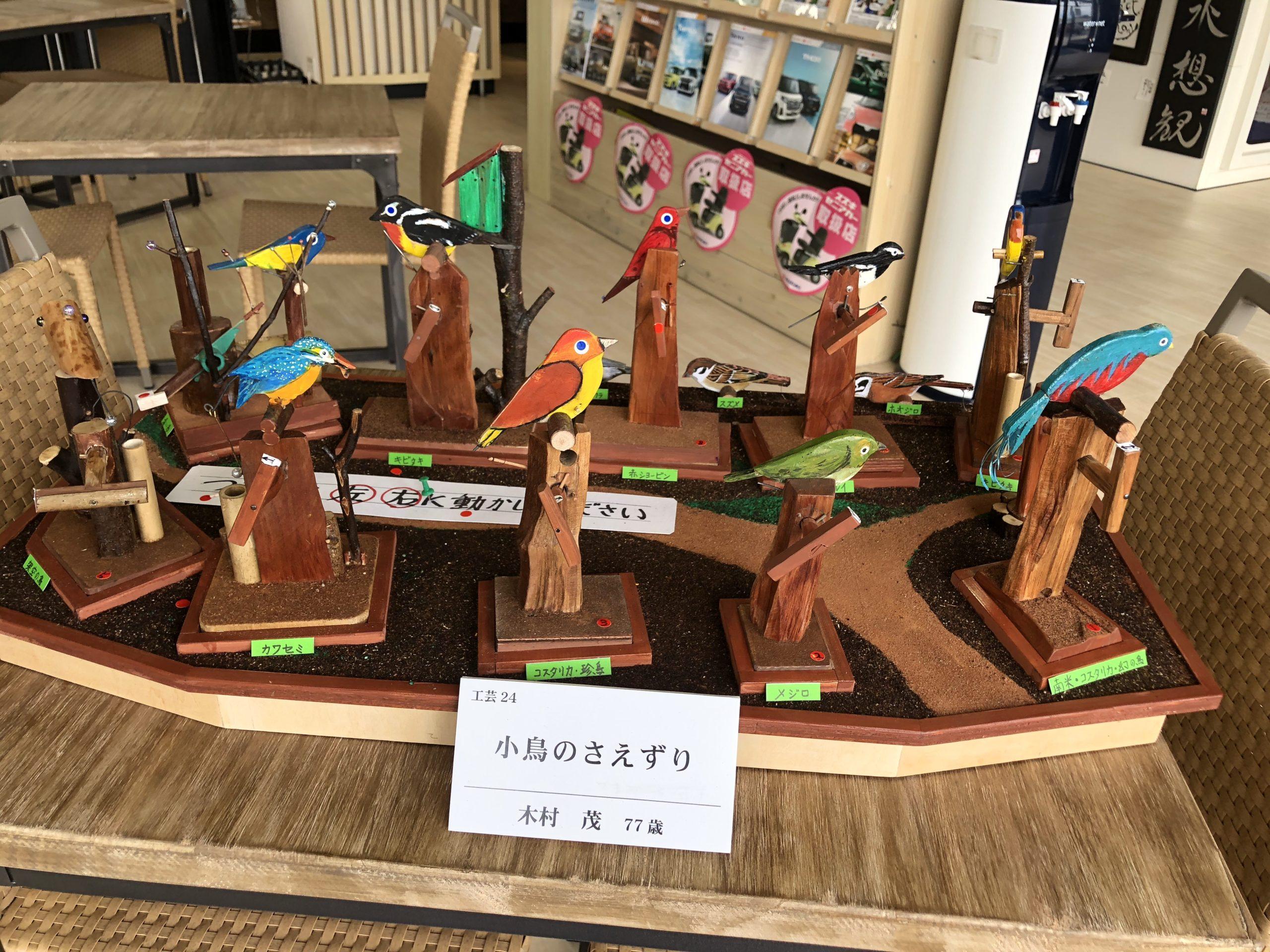 木彫りの鳥たち